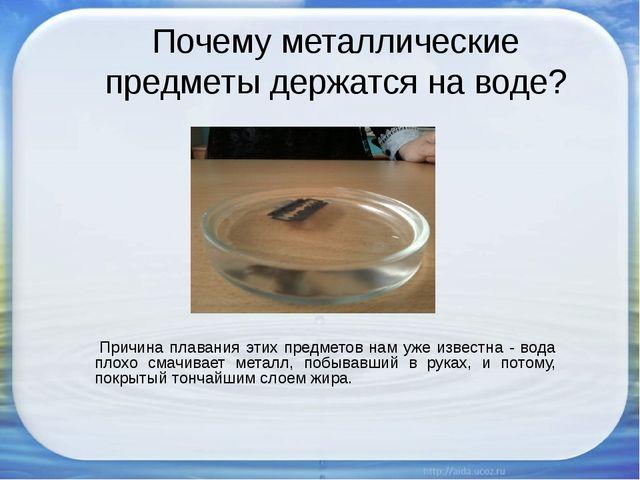 Почему металлические предметы держатся на воде? Причина плавания этих предмет...