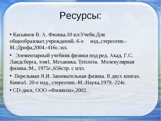 Ресурсы: Касьянов В. А. Физика.10 кл:Учебн.Для общеобразоват.учреждений.-6-е...