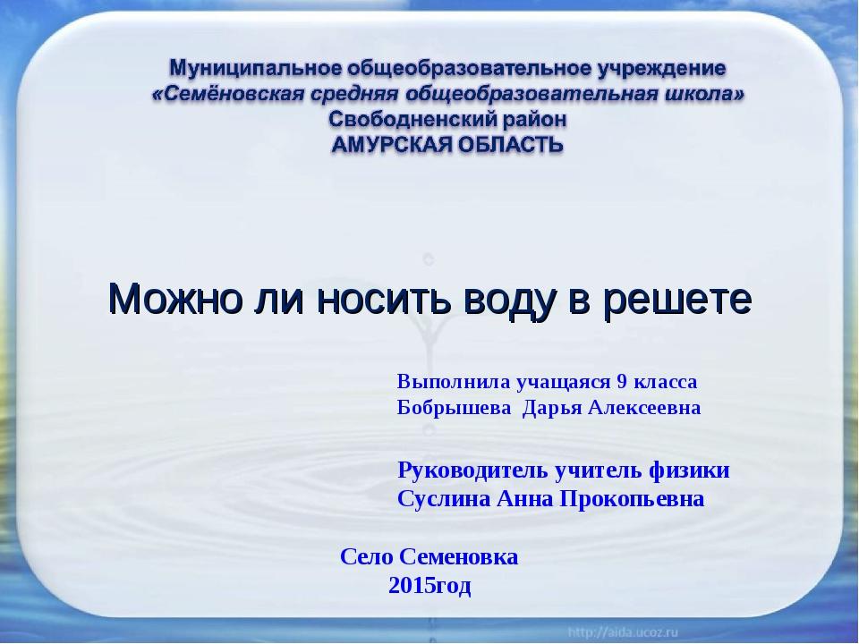 Можно ли носить воду в решете Выполнила учащаяся 9 класса Бобрышева Дарья Ал...