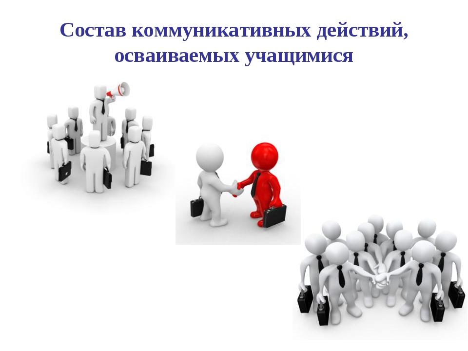 Состав коммуникативных действий, осваиваемых учащимися