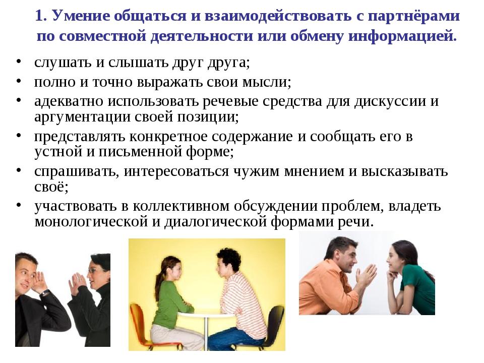 1. Умение общаться и взаимодействовать с партнёрами по совместной деятельност...