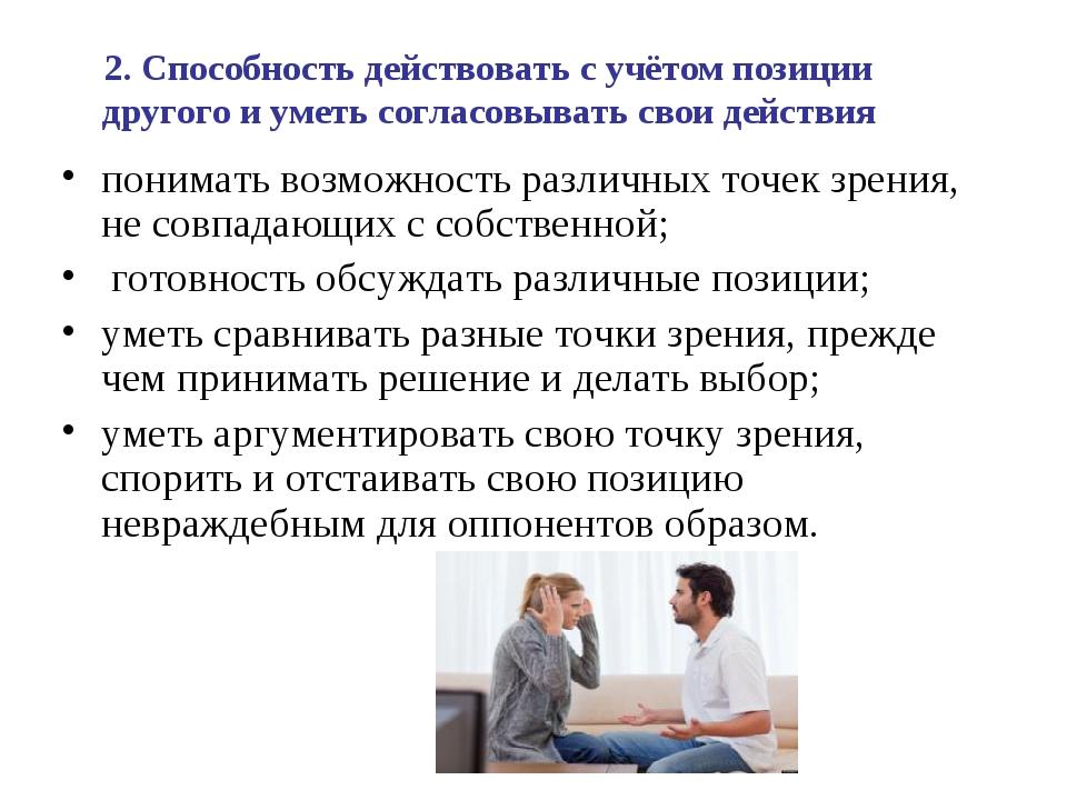 2. Способность действовать с учётом позиции другого и уметь согласовывать сво...