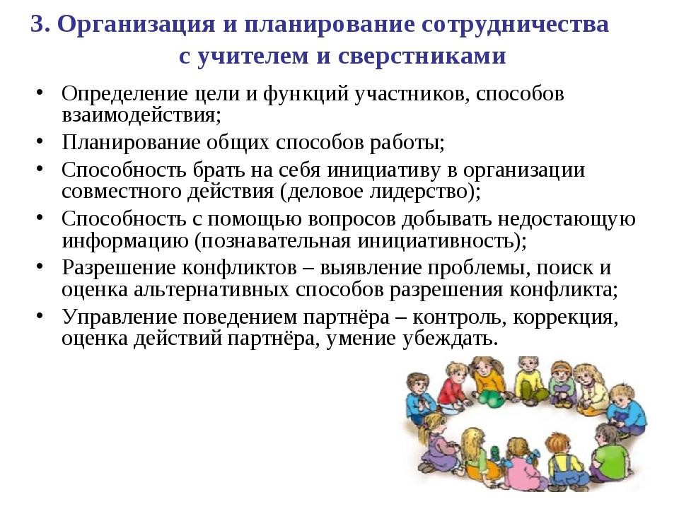 3. Организация и планирование сотрудничества с учителем и сверстниками Опреде...