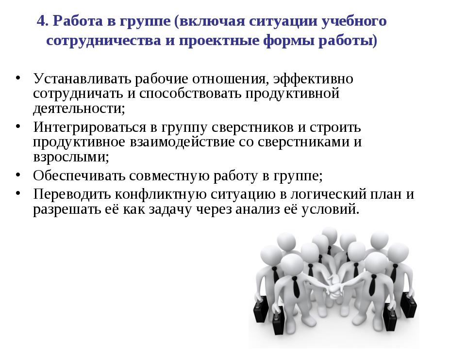 4. Работа в группе (включая ситуации учебного сотрудничества и проектные форм...