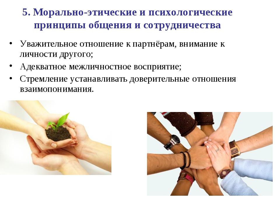 5. Морально-этические и психологические принципы общения и сотрудничества Ува...