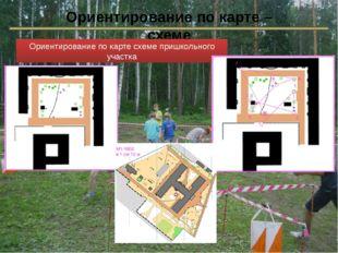 Ориентирование по карте – схеме Ориентирование по карте схеме пришкольного уч