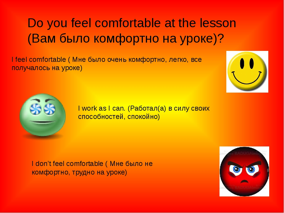 Do you feel comfortable at the lesson (Вам было комфортно на уроке)? I feel c...