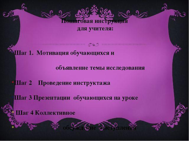 Пошаговая инструкция для учителя: Шаг 1. Мотивация обучающихся и объявление т...
