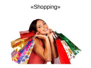 «Shopping»