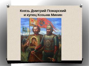 Князь Дмитрий Пожарский и купец Козьма Минин