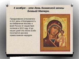 4 ноября – это день Казанской иконы Божьей Матери. Празднование установлено в