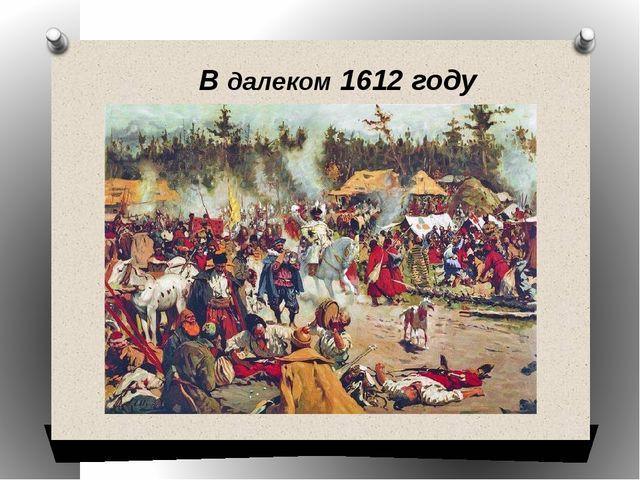 В далеком 1612 году