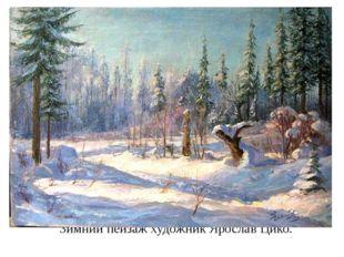 Зимний пейзаж художник Ярослав Цико.