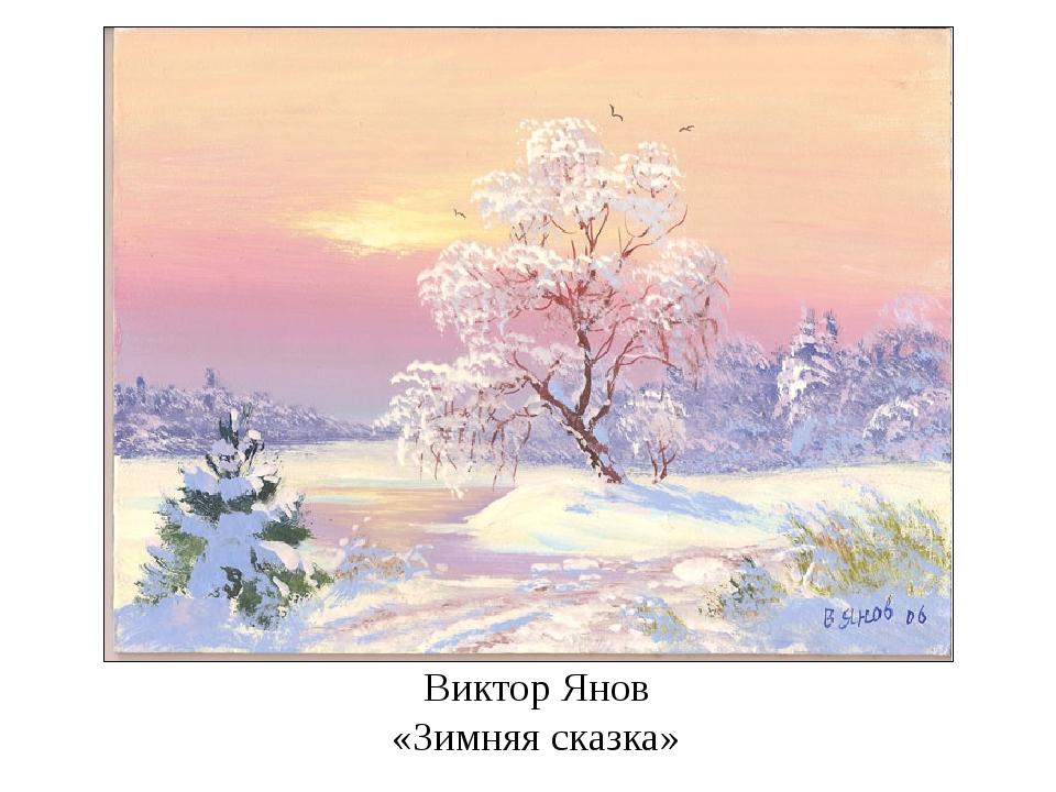 Виктор Янов «Зимняя сказка»