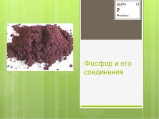 Фосфор и его соединения