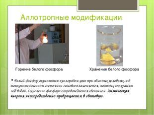 Аллотропные модификации Горение белого фосфора Белый фосфор окисляется кислор