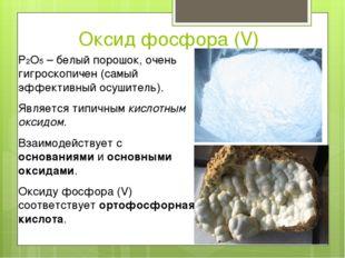 Оксид фосфора (V) Р2О5 – белый порошок, очень гигроскопичен (самый эффективны