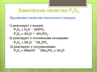 Химические свойства P2O5 Проявляет свойства кислотного оксида. 1) реагирует с