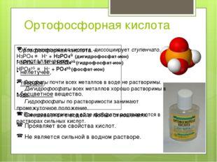 Ортофосфорная кислота Ортофосфорная кислота – кристаллическое, нелетучее, тве