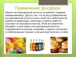 Применение фосфора Немало ортофосфорной кислоты потребляет пищевая промышленн