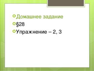 Домашнее задание §28 Упражнение – 2, 3