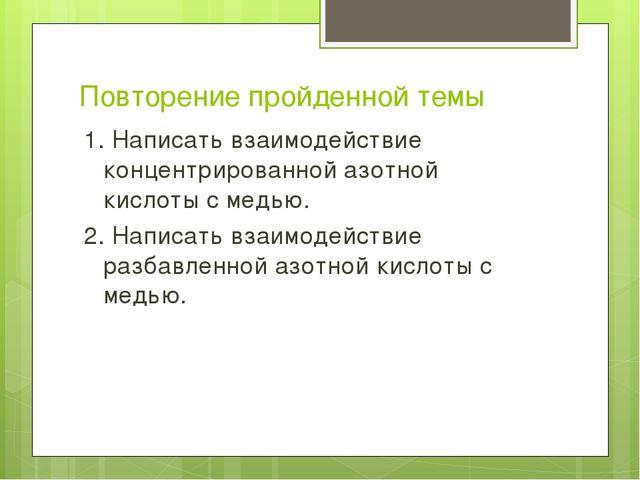 Повторение пройденной темы 1. Написать взаимодействие концентрированной азотн...