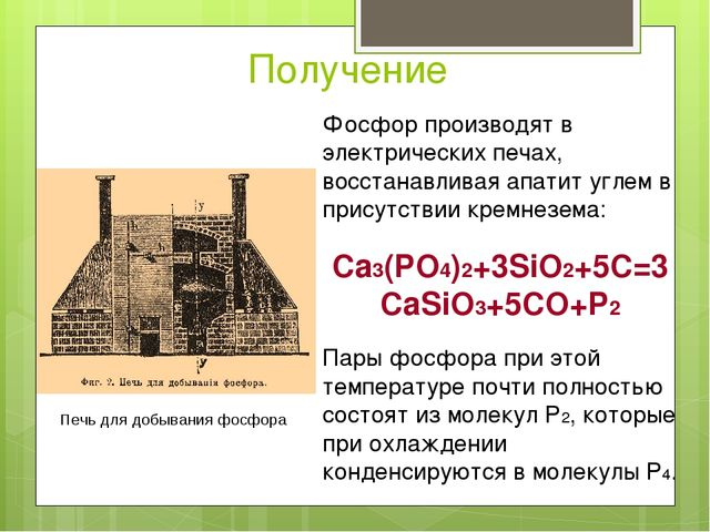 Получение Фосфор производят в электрических печах, восстанавливая апатит угле...