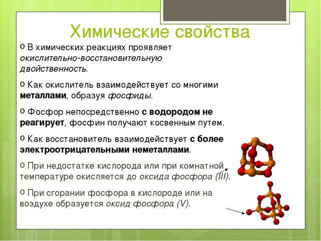 Химические свойства В химических реакциях проявляет окислительно-восстановите...
