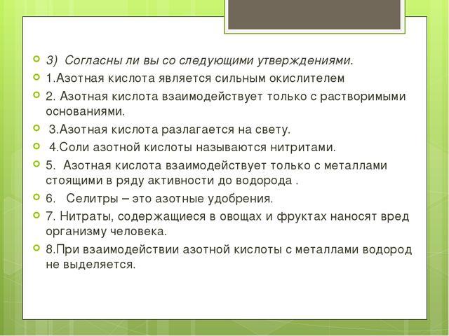 3)Согласны ли вы со следующими утверждениями. 1.Азотная кислота является с...