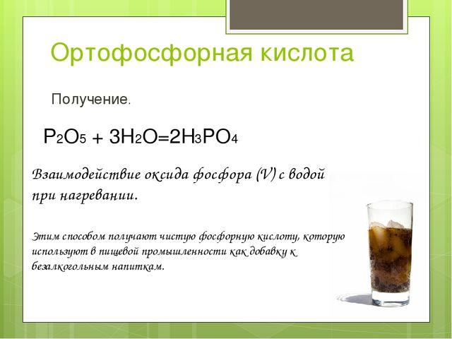 Ортофосфорная кислота Получение. Р2O5 + 3H2O=2H3PO4 Взаимодействие оксида фос...