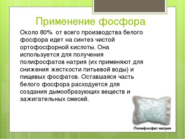 Применение фосфора Около 80% от всего производства белого фосфора идет на си...