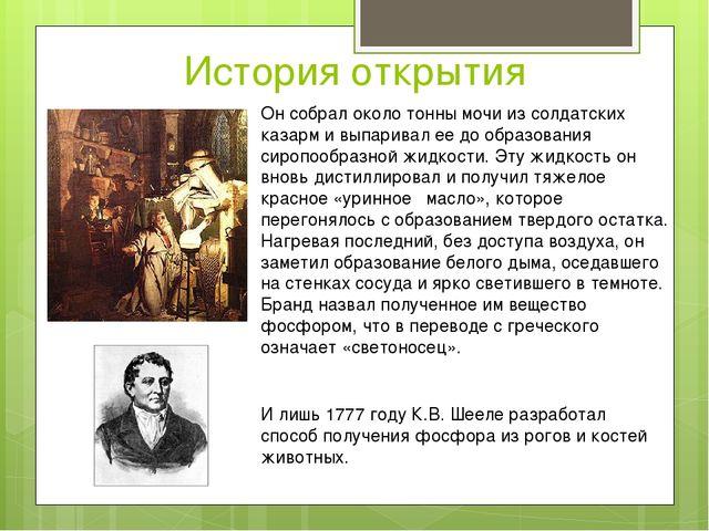 История открытия Он собрал около тонны мочи из солдатских казарм и выпаривал...