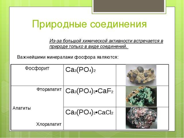 Природные соединения Из-за большой химической активности встречается в природ...