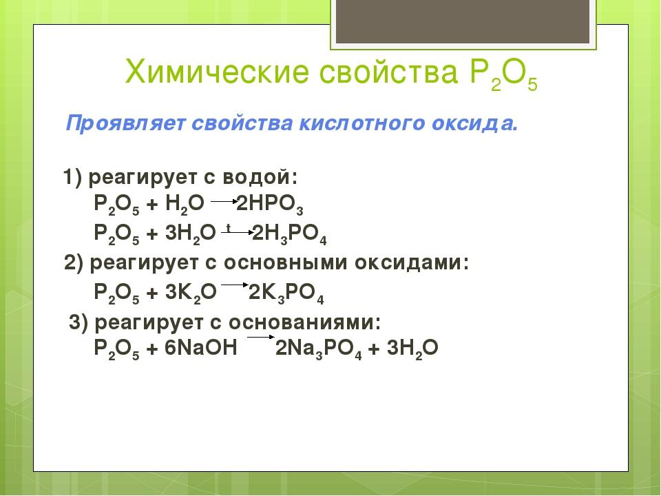 Химические свойства P2O5 Проявляет свойства кислотного оксида. 1) реагирует с...