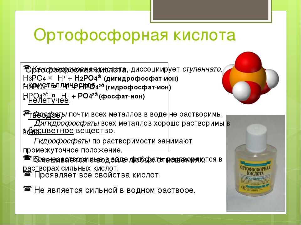 Ортофосфорная кислота Ортофосфорная кислота – кристаллическое, нелетучее, тве...