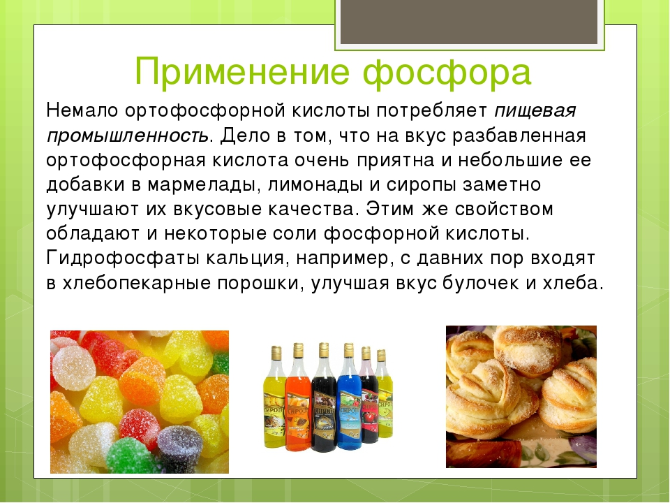 Применение фосфора Немало ортофосфорной кислоты потребляет пищевая промышленн...
