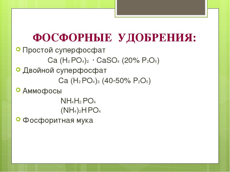 ФОСФОРНЫЕ УДОБРЕНИЯ: Простой суперфосфат Ca (H2 PO4)2 · CaSO4 (20% P2O5) Двой...