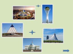 «Бәйтеректің» тапсырмасы: «Астана» өлеңін мәнерлеп оқы.