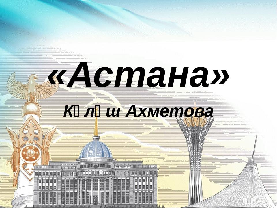 «Астана» Күләш Ахметова