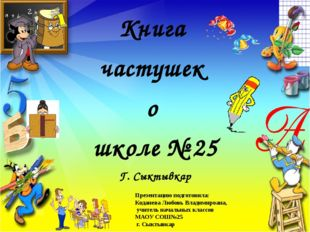 Книга частушек о школе № 25 Г. Сыктывкар Презентацию подготовила: Коданева Л