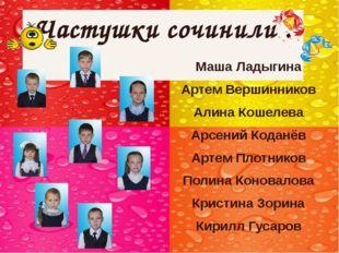 Маша Ладыгина Артем Вершинников Алина Кошелева Арсений Коданёв Артем Плотник