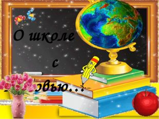 О школе с любовью…