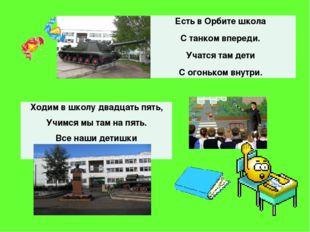 Есть в Орбите школа С танком впереди. Учатся там дети С огоньком внутри. Ходи