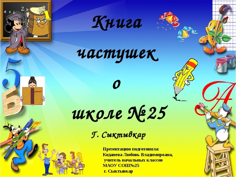 Книга частушек о школе № 25 Г. Сыктывкар Презентацию подготовила: Коданева Л...