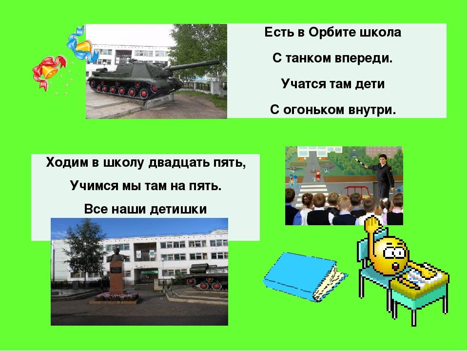 Есть в Орбите школа С танком впереди. Учатся там дети С огоньком внутри. Ходи...