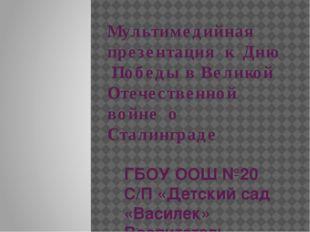 Мультимедийная презентация к Дню Победы в Великой Отечественной войне о Стали