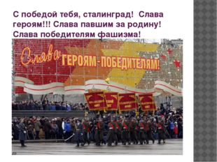 С победой тебя, сталинград! Слава героям!!! Слава павшим за родину! Слава поб