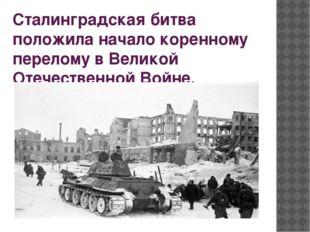 Сталинградская битва положила начало коренному перелому в Великой Отечественн
