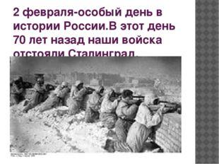 2 февраля-особый день в истории России.В этот день 70 лет назад наши войска о