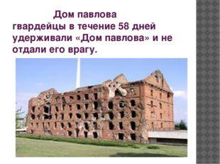 Дом павлова гвардейцы в течение 58 дней удерживали «Дом павлова» и не отдали